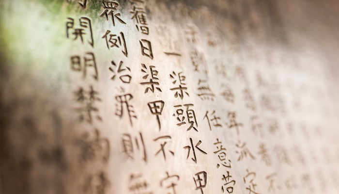 Chino vs. Japonés ¿cuál es la mejor opción para aprender?