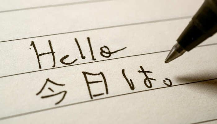 Examen oficial de japonés: datos, características y próximas convocatorias